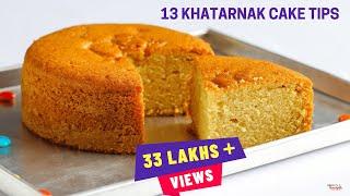 13 केक बनाने के घरेलु नुश्खे, कहेंगे काश पहले पता होते | Cake Baking Tips in Hindi