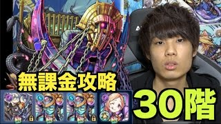 【モンスト】シロアの覇者の塔30階無課金攻略!