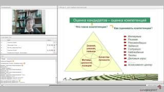 видео Методы оценки персонала в организации. Уроки управления персоналом.