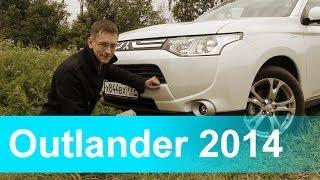 Большой Злой Тест Mitsubishi Outlander
