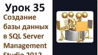 Урок 35  Создание базы данных в SQL Server Management Studio