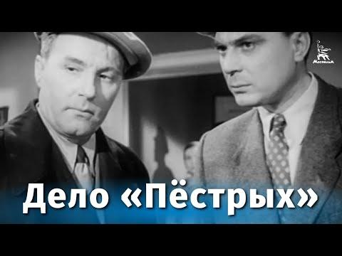 Дело «Пёстрых» (приключения, реж. Николай Досталь, 1958 г.)