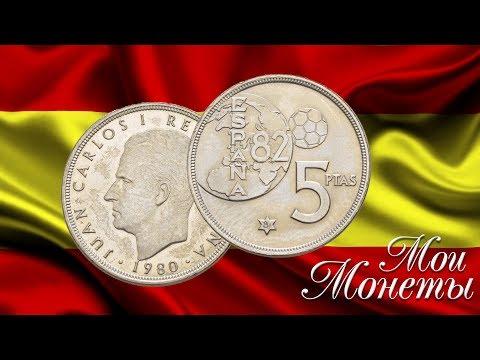 Испания. Монета 5 песет 1980. Чемпионат мира по Футболу 1982