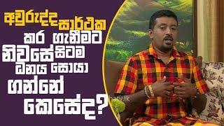 Piyum Vila | අවුරුද්ද සාර්ථක කර ගැනීමට නිවසේ සිටම ධනය සොයා ගන්නේ කෙසේද? | 11-01-2019 | Siyatha TV Thumbnail