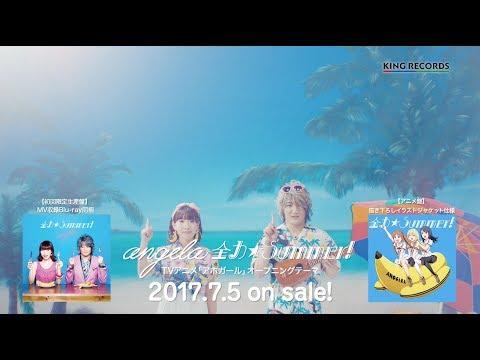 約1年8ヶ月ぶりのシングルとなるangelaのニューシングル「全力☆Summer!」は、7月よりTVアニメ化が決定している、話題の痛快学園ギャグ漫画「アホ...