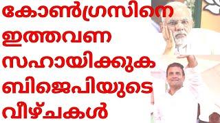 ലക്ഷ്യം 2009 മാതൃകയിൽ ജയം, കോൺഗ്രസിന്റെ കണക്കു കൂട്ടൽ ഇങ്ങനെ -Congress smells victory