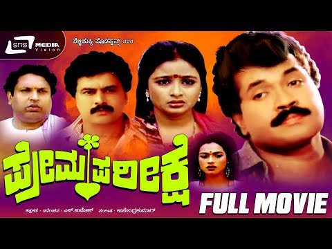 Prema Pareekshe – ಪ್ರೇಮ ಪರೀಕ್ಷೆ|Kannada Full HD Movie | FEAT. Tiger Prabhakar, Bhavya