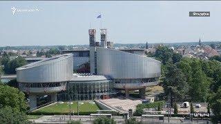 Եվրադատարանը ևս երկու վճիռ է հրապարակել Մարտի 1-ի գործով