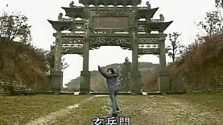 内家拳の聖地・武当山と霍元甲 kung fu