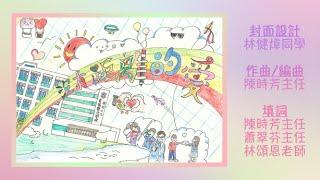 Publication Date: 2021-03-31 | Video Title: 林村公立黃福鑾紀念學校  - 「沒有距離的愛」學生版