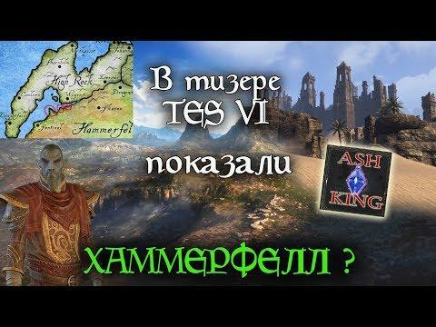 В тизере показали ХАММЕРФЕЛЛ? | Теории про TES6