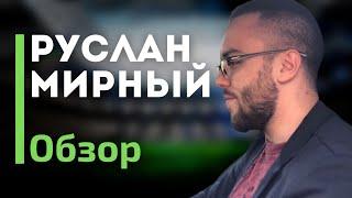 Руслан Мирный  ᐉ Отзывы про телеграмм канал с прогнозами на спорт