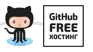 Бесплатный хостинг для HTML-сайта на GitHub