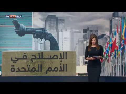 المبادرة الأميركية لإصلاح منظومة الأمم المتحدة  - 02:21-2017 / 9 / 20