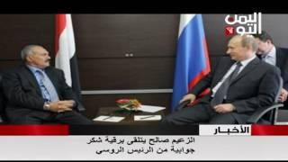 بوتين يؤكد مع صالح موقف روسيا من أزمة اليمن