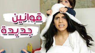 أغنية قوانين جديدة | عيد الأم 😀New Rules Parody