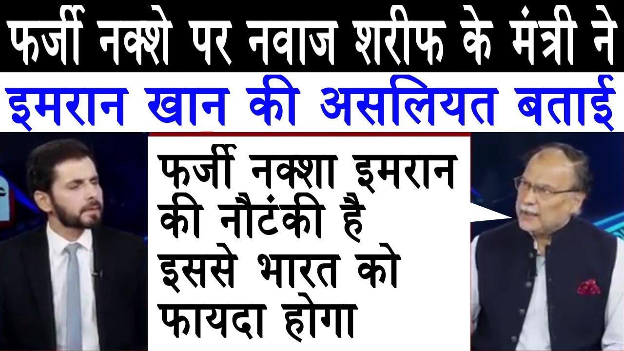 KASHMIR Ka Naya Naksha Imran Ka Naya Natak Hain: Pak Minister EXPOSED Imran Khan Kashmir Stunt