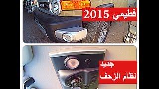 اسعار اف جي 2015 فطيمي FJ 2015 خليجي نظام الزحف الجديد 1436/1/20