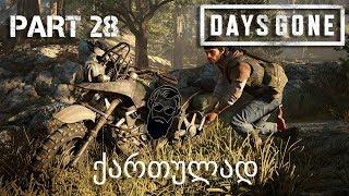 DAYS GONE PS4 ქართულად ნაწილი 28 ახალი იარაღები