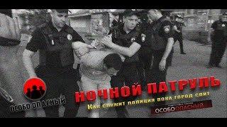 Ночной патруль#1 Как служит полиция пока город спит 18+