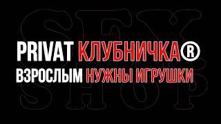 Секс шоп KLUBNICHKA.BIZ - PRIVAT Клубничка® Краснодар