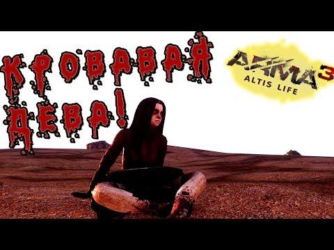 Игроки наделали в штаны от страшилок АДМНА))) Админские будни - Arma 3 Altis Life