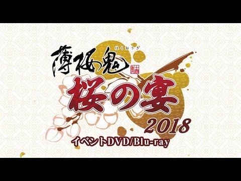 「薄桜鬼 桜の宴 2018」Blu-ray/DVD 紹介映像 〔現在、予約受付中!〕