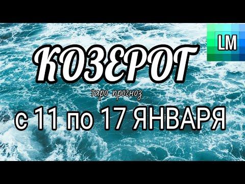 КОЗЕРОГ – ТАРО ПРОГНОЗ на неделю с 11 по 17 ЯНВАРЬ 2021