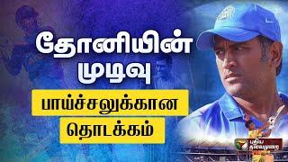 தோனியின் ஓய்வு: பாய்ச்சலுக்கான  தொடக்கம் | MSD | MS Dhoni  | Indian Cricketer | Wicket Keeper | Mahi