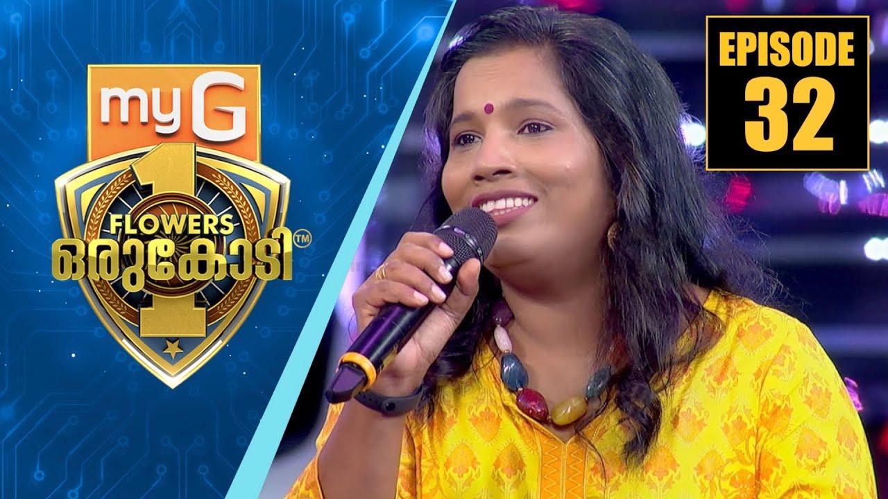 Download myG Flowers Orukodi | R.Sreekandan Nair | Pushpavathy  | Ep#32