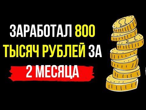 Как заработать 800 тысяч рублей за 2 месяца / Заработок онлайн по бизнес системе МИТ