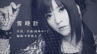 鈴華ゆう子 / 「雪時計」Lyric Video