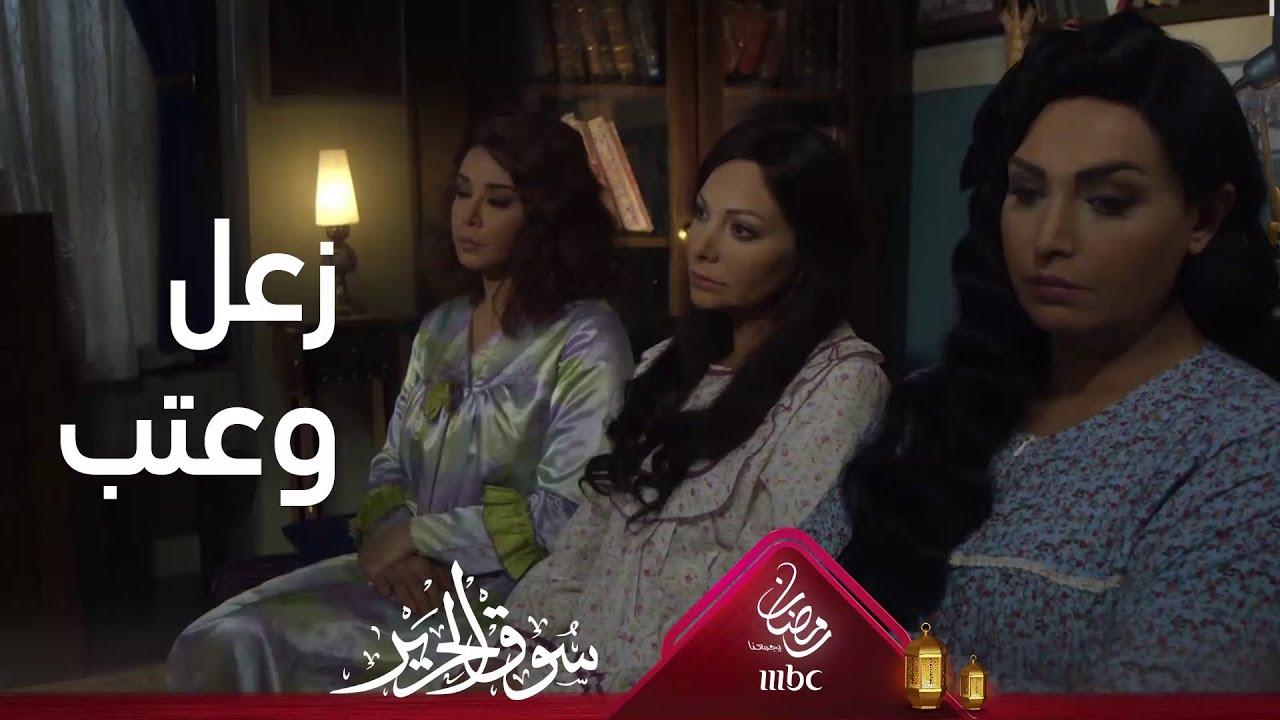 إجتماع الضرائر مع حماتهن بسبب أفعال عمران #سوق_الحرير #رمضان_يجمعنا