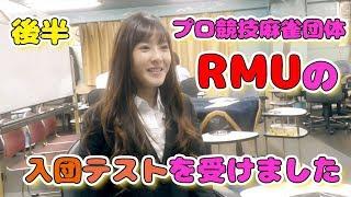 プロ競技麻雀団体RMUの紹介ページ↓ http://www.rmu.jp/web/index.php ◇T...