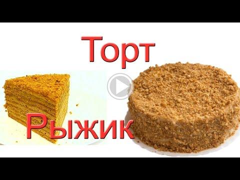 Лучший рецепт торта Рыжик. #Едим Дома
