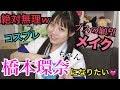 【奇跡の一枚】橋本環奈ちゃん風メイクをしたらバケモノ生まれたwwww - YouTube