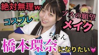 【奇跡の一枚】橋本環奈ちゃん風メイクをしたらバケモノ生まれたwwww