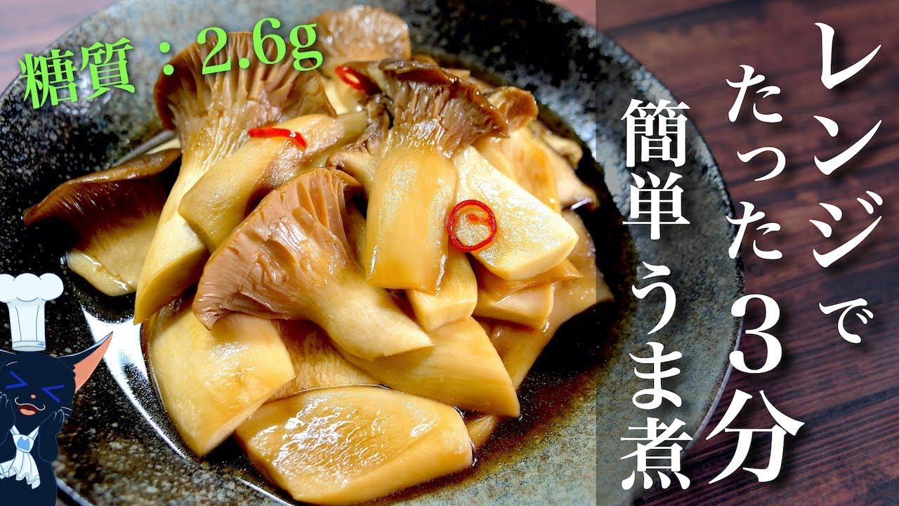 【レンジでたった3分】無限にいけちゃう♬「エリンギのうま煮」の作り方【スピードレシピ】Low Carb Eringi Recipe