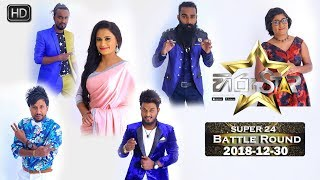 Hiru Star - Super 24 Battle Round | 2018-12-30 | Episode 63 Thumbnail