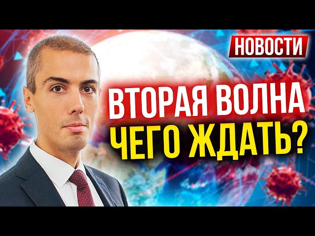Вторая волна - чего ждать? IPO по-русски Как работают? Новости (16+)