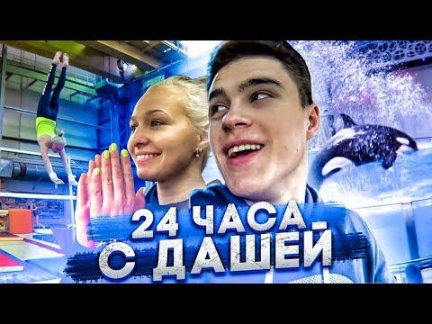 24 ЧАСА С ДАШЕЙ. Тренировка. Перспективы Гимнастики в России. Дельфины и косатки.