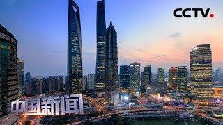 [中国新闻] 壮丽70年 奋斗新时代·上海 陆家嘴金融城崛起 见证中国金融业扩大开放 | CCTV中文国际