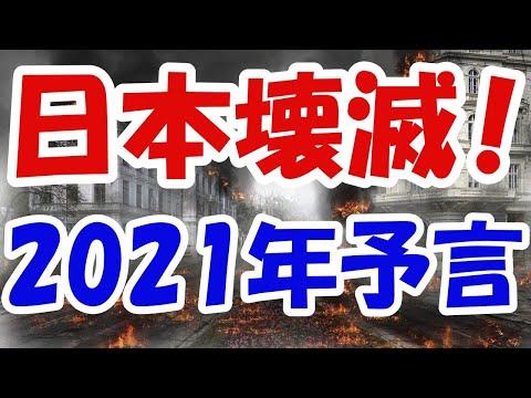 予言 地震 【未来人】令和2021年の予言!東京五輪開催や地震発生に関するヤバい噂!