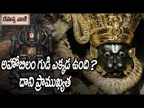 Secret About The Ahobilam Temple ||  అహోబిలం గుడి ఎక్కడఉన్నది? దాని ప్రాముఖ్యత