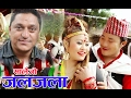 Jaljala ( Salaijo ) Dilsara Thapa Magar Ft Baburam Panthi | New Latest Song 2072 video