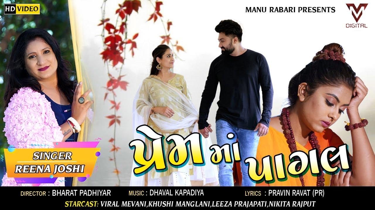 Prem Ma Pagal | Reena Joshi | પ્રેમ માં પાગલ | Latest Gujarati Song | Gujarati Song | VM DIGITAL