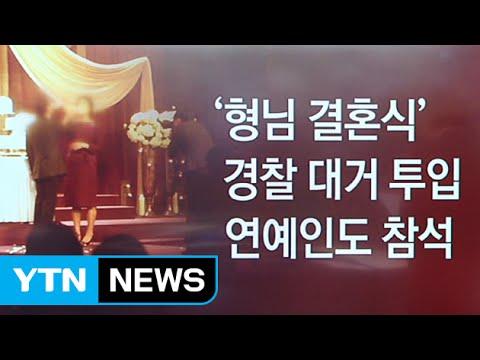 칠성파 간부 초호화 결혼식, 연예인 축가까지 / YTN