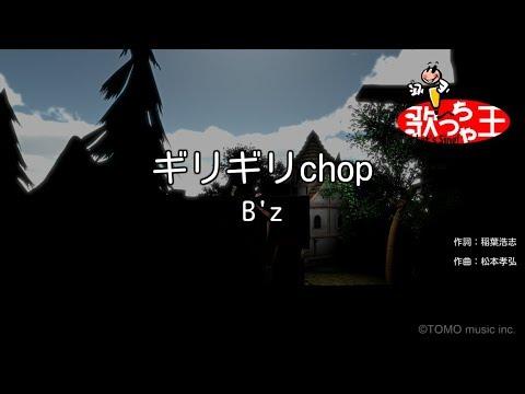 『ギリギリchop』 B'z カラオケ - Youtube動画を自 …