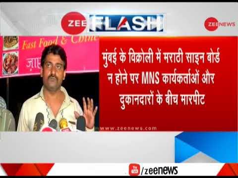Mumbai: Shopkeepers, MNS workers clash at Vikhroli   MNS - मारपीट करने वाले कांग्रेस के लोग थे