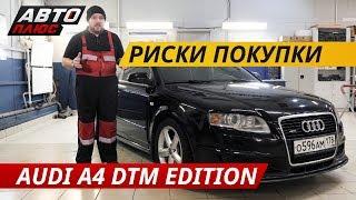 Когда расходы на ремонт непропорциональны цене.  Audi A4 DTM Edition | Подержанные...